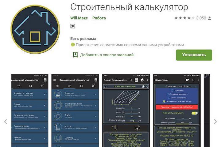 Вид приложения в Google Play