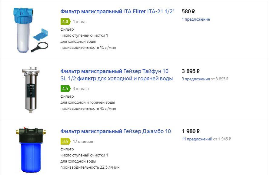 цены от 09.09.2019