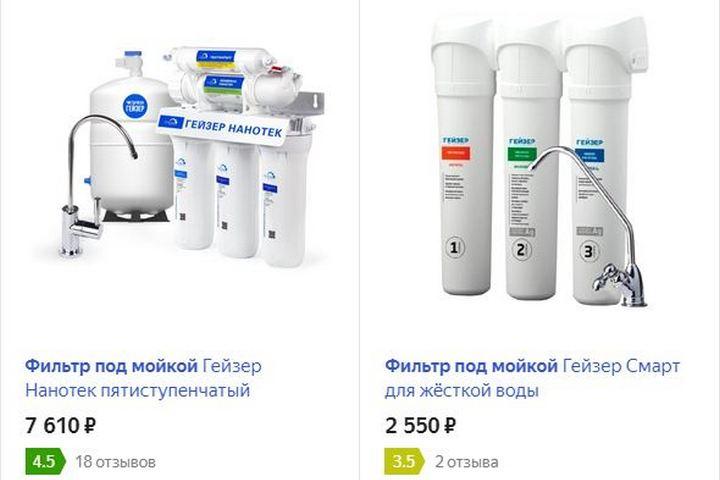 Цены на фильтр обратного осмоса и проточный от 19.09.2019