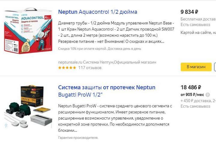 Цены на систему Нептун от 30.09.2019
