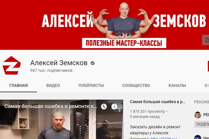Ютуб-канал Алексея Земскова