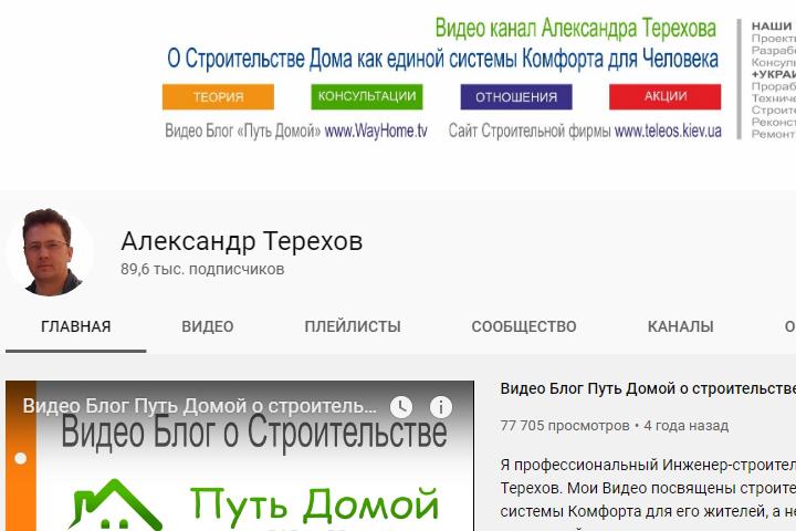 Канал Александра Терехова