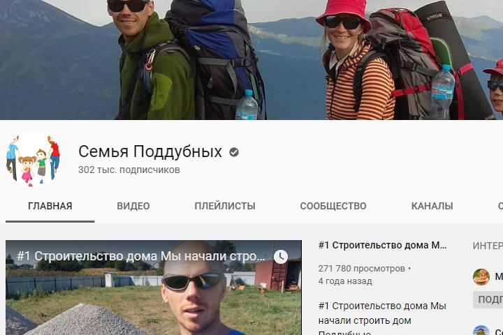 Ютуб-канал Поддубных