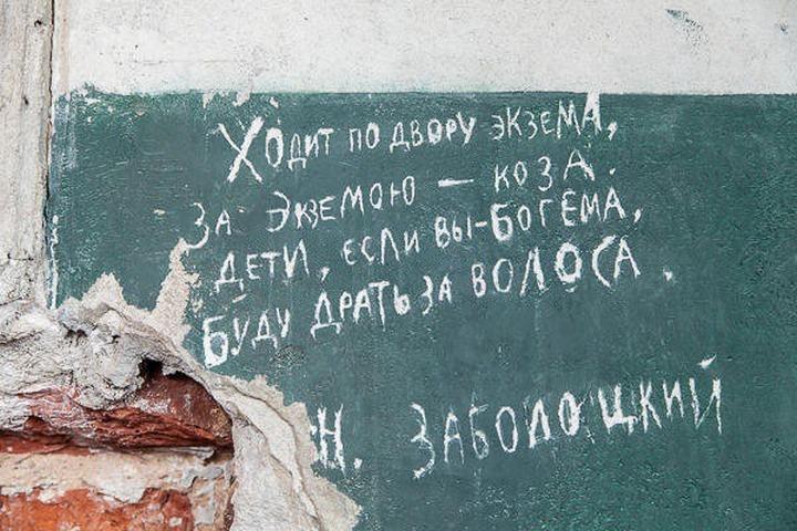 Надписи на стенах нацарапаны