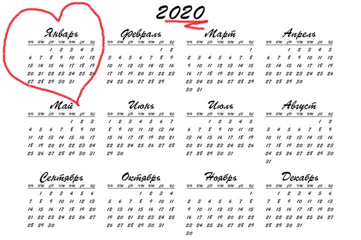 Календарь щедрых распродаж