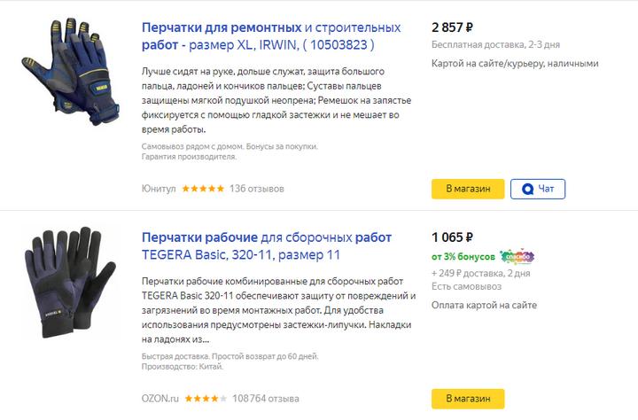 Цены на яндекс маркете на перчатки от 17.02.2020