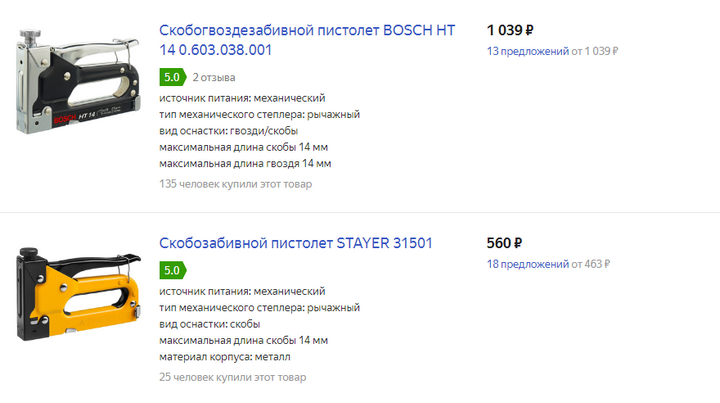 Цены на яндекс маркете на строительные степлеры от 17.02.2020
