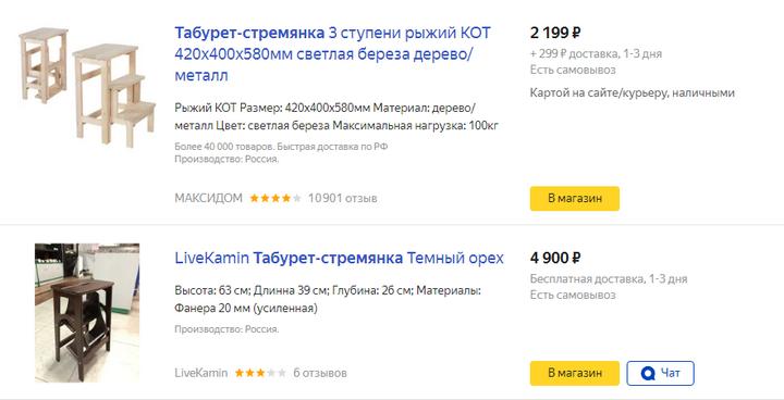 Цены на яндекс маркете на стремянки от 17.02.2020