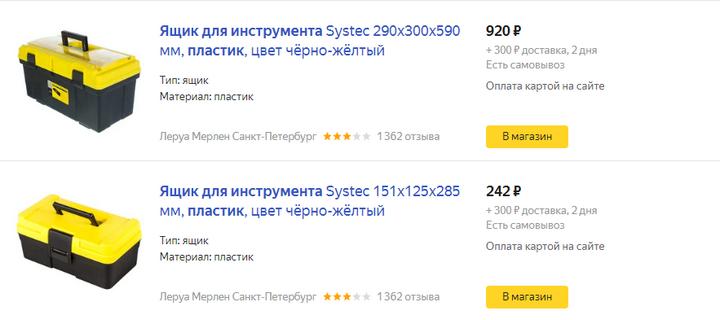 Цены на яндекс маркете на ящики от 17.02.2020