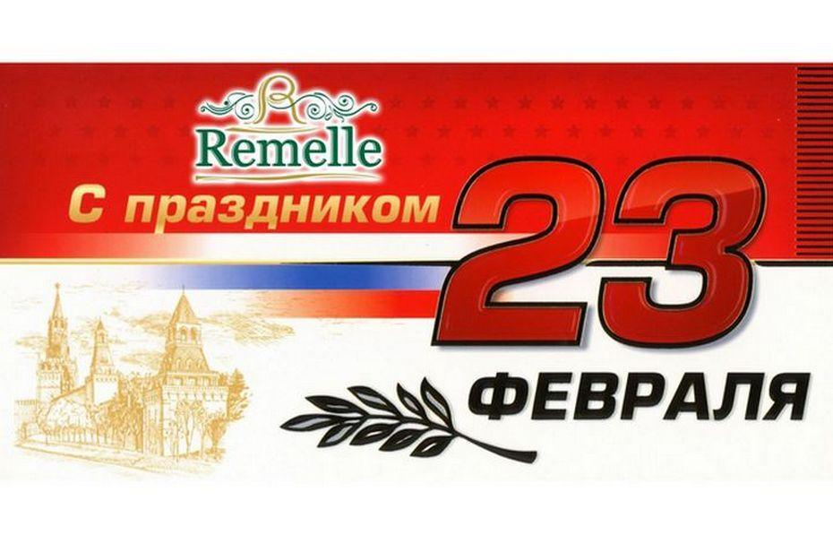 Поздравление от Ремэлль с наступающим 23 февраля