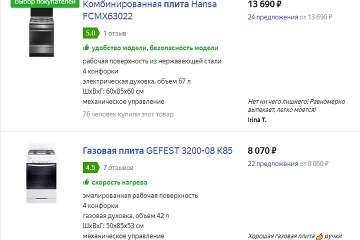 Комбинированные духовки: цены от 01.03.2020