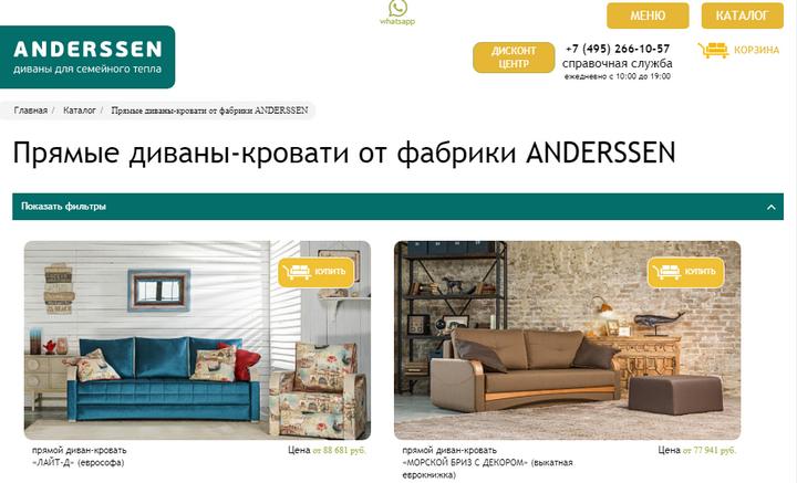 Сайт компании Андерсен
