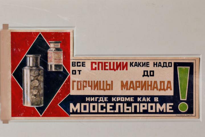 Реклама Моссельпрома, художник Александр Родченко, текст Владимира Маяковского, 1923