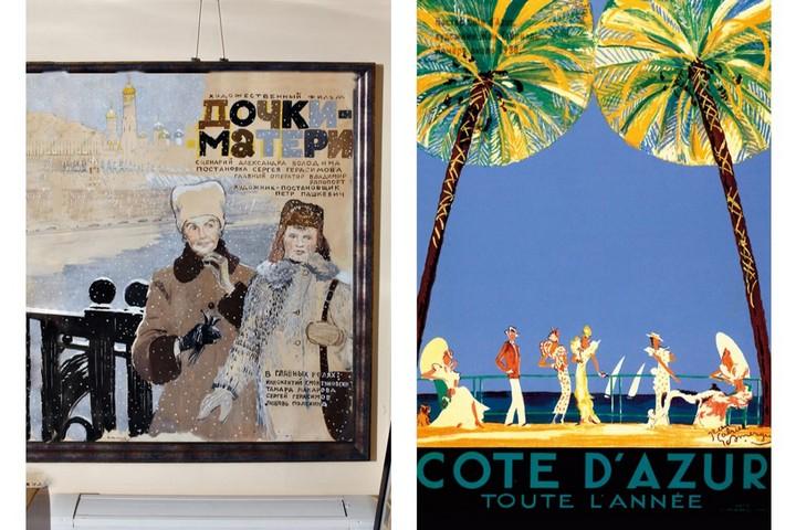 """1 - Афиша фильма """"Дочки-матери"""", художник Юрий Пименов, 1974; 2 - Постер Cote d'Azur, художник Жан-Габриэль Домерг, около 1930"""