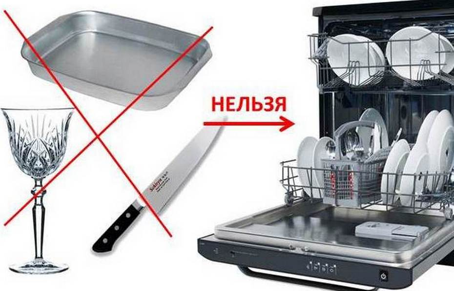 Запрещенная для мойки в машинке посуда