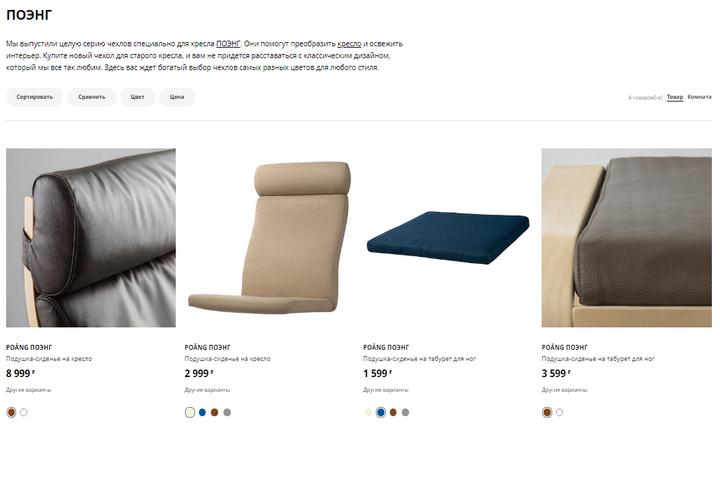 Заменяемые чехлы для мебель ИКЕА