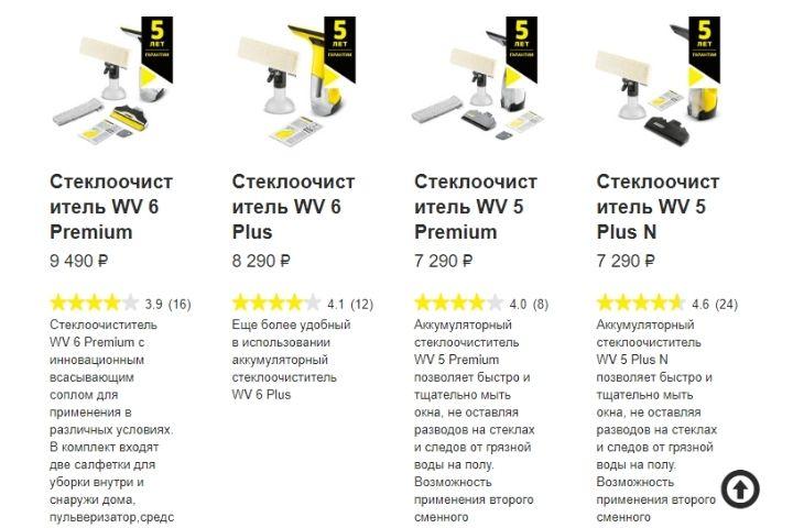 Цены на стеклоочистители на официальном сайте