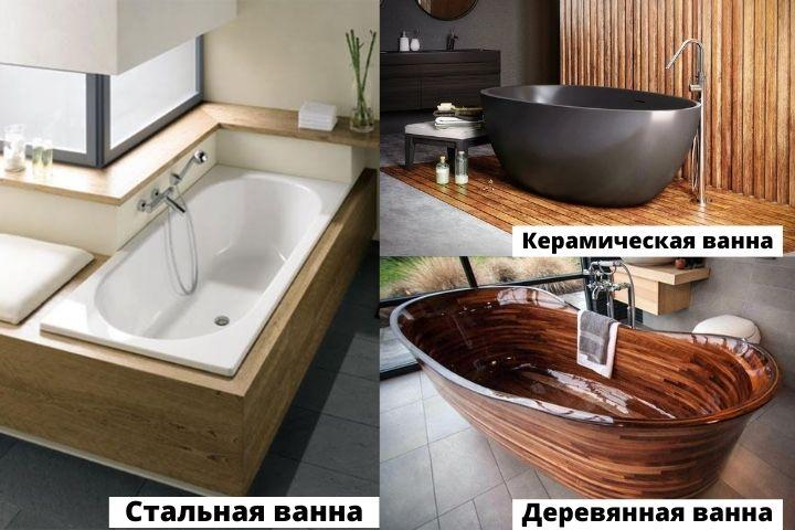Ванны из разных материалов