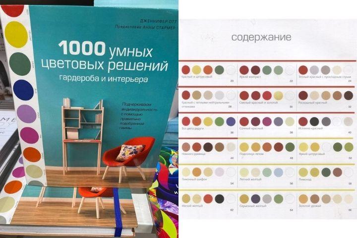Книга о философии цвета в интерьере