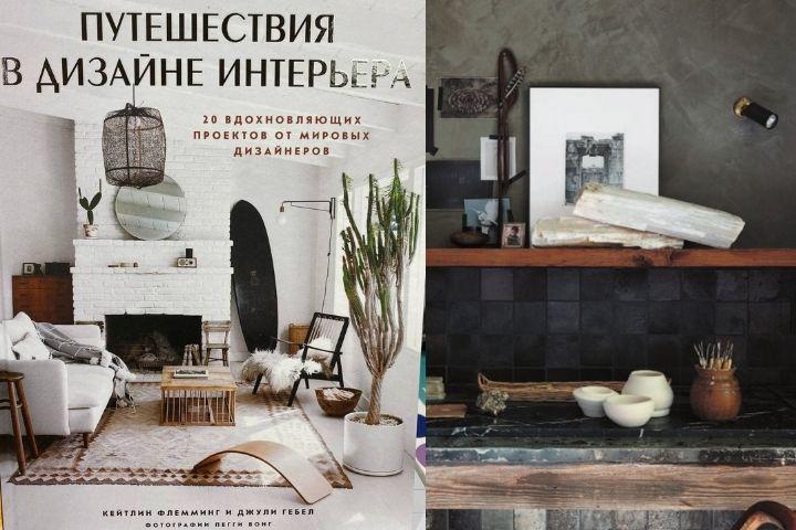 Путешествия в дизайне интерьера - книга об интерьерах разных стран