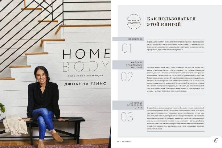 Книга о дизайне интерьера с живыми историями