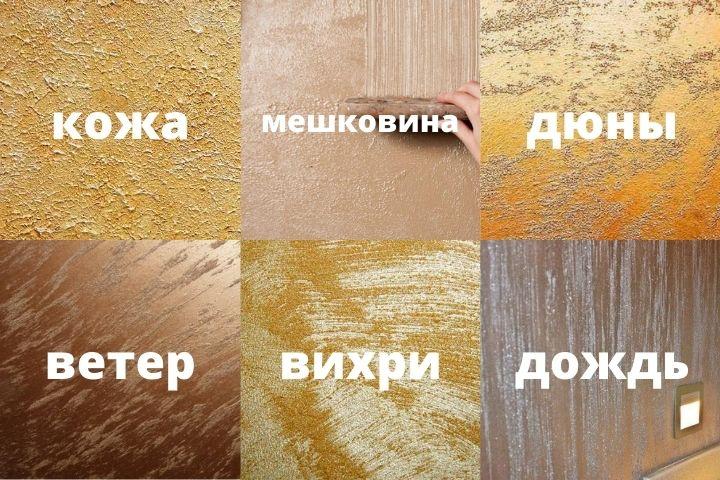 Текстуры штукатурки